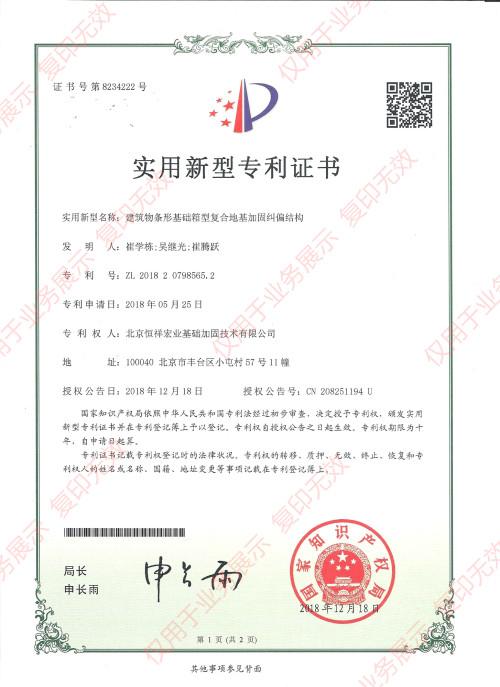 建筑物条形基础箱型复合地基加固纠偏专利-北京恒祥宏业基础加固技术有限公司